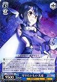 ヴァイスシュヴァルツ 守りたいもの 美遊(パラレル)/Fate/kaleid liner プリズマ☆イリヤ ツヴァイ!(PISE24)/ヴァイス
