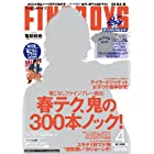 FINEBOYS (ファインボーイズ) 2011年 04月号 [雑誌]