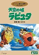 天空の城ラピュタ [DVD] (2002)