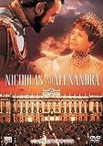 ニコライとアレクサンドラ [DVD]