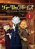 シャーロック・ホームズ (1) [DVD]