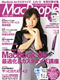 Mac People (マックピープル) 2011年 01月号 [雑誌]