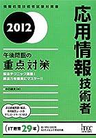 応用情報技術者 午後問題の重点対策〈2012〉 (情報処理技術者試験対策書)
