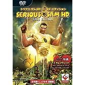 シリアス サム HD ゴールド エディション 日本語マニュアル付英語版