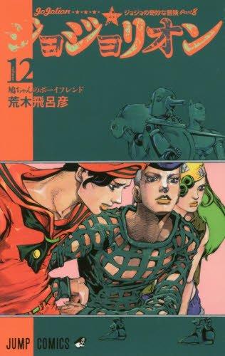 ジョジョリオン 12 (ジャンプコミックス)