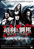 項羽と劉邦/White Vengeance [DVD]