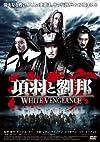 項羽と劉邦/White Vengeance [DVD]