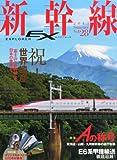 新幹線 EX (エクスプローラ) 2013年9月号