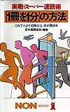実戦・スーパー速読術 「1冊を1分」の方法―これで人より10倍以上本が読める (ノン・ブック)