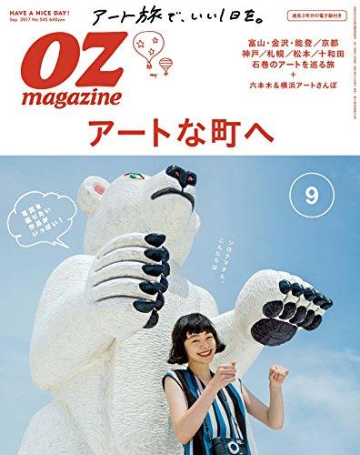 OZ magazine 2017年9月号 大きい表紙画像