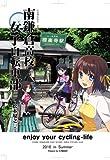 南鎌倉高校女子自転車部 concept book