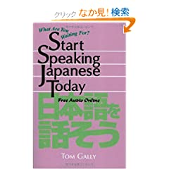 Start Speaking Japanese Today: Free Audio Online