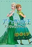 ディズニームービーブック アナと雪の女王 エルサのサプライズ (ディズニーストーリーブック)