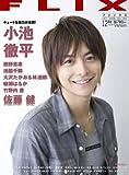 FLIX (フリックス) 2008年 12月号 [雑誌]