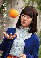 高畑充希「神楽坂」(新装版)