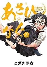 あさひなぐ 2 (ビッグ コミックス)