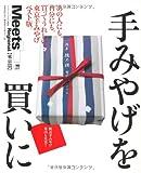 手みやげを買いに【東京篇】 (えるまがMOOK ミーツ・リージョナル別冊 東京篇)