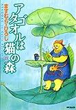 アタゴオルは猫の森 13 (13) (MFコミックス)