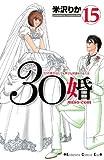 30婚 miso‐com(15) <完> (KC KISS)