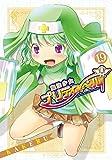 魔法少女プリティ☆ベル 19 (BLADE COMICS)