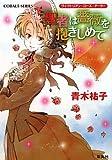 聖者は薔薇を抱きしめて ヴィクトリアン・ローズ・テーラー (ヴィクトリアン・ローズ・テーラーシリーズ) (コバルト文庫)