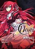 11eyes ―罪と罰と贖いの少女― / 綾野 なおと のシリーズ情報を見る
