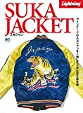 Lightning Archives SUKA JACKET(スカジャン) (エイムック 3487 Lightning Archives)