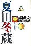 夏田冬蔵―新米杜氏の酒造り日記