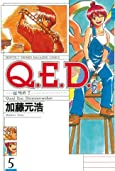 Q.E.D.―証明終了―(5) (月刊マガジンコミックス)