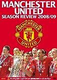 マンチェスター・ユナイテッド 2008/09シーズンレビュー [DVD]