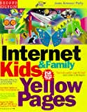 img - for Internet Kids and Family Golden Pages (2nd ed) by Jean Armour Polly (1997-07-01) book / textbook / text book
