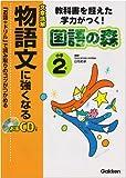 小学2年物語文に強くなる―文章読解 (国語の森 (7))