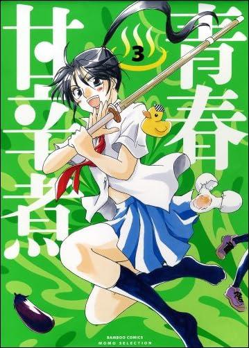 青春甘辛煮 3 (バンブーコミックス)
