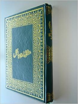 Revised Urdu Bible (URD) - Download the Free Bible App ...