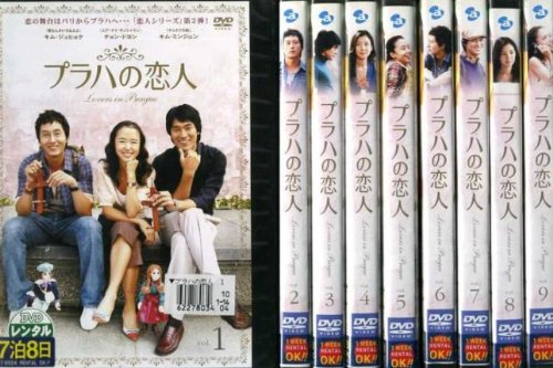 プラハの恋人 全9巻セット  [DVD]