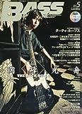 BASS MAGAZINE (ベース マガジン) 2014年 05月号 (CD付) [雑誌]