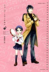 テレビアニメが好評放送中の「リコーダーとランドセル」第3巻