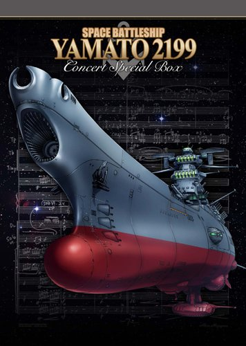 宇宙戦艦ヤマト2199 コンサート2015 & ヤマト音楽団大式典2012 (特装限定版) [Blu-ray]