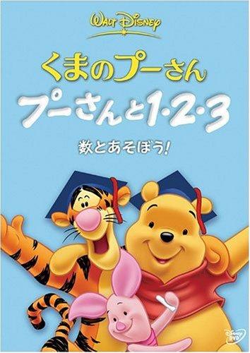 くまのプーさん / プーさんと1・2・3 数とあそぼう ! [DVD]
