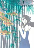 サプリ 7 (Feelコミックス)