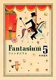 ファンタジウム(5) (モーニングKC)