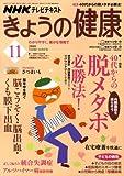 NHK きょうの健康 2008年 11月号 [雑誌]