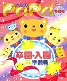 プリプリ 2008特別号 (2008) (プリプリ特別号)