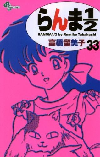 らんま1/2〔新装版〕(33) (少年サンデーコミックス)