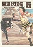 西遊妖猿伝 西域篇(5) (モーニングKC)