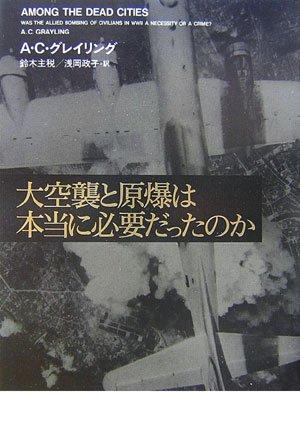 大空襲と原爆は本当に必要だったのか