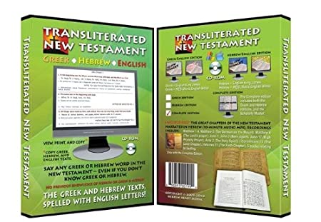 The New Testament Transliterated in Greek, Hebrew and English with five different Bibles! For Mac and PC.