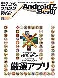 Androidアプリオールジャンル theBest (100%ムックシリーズ) [大型本] / 晋遊舎 (刊)