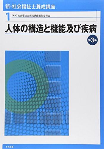 新・社会福祉士養成講座〈1〉 人体の構造と機能及び疾病 第3版