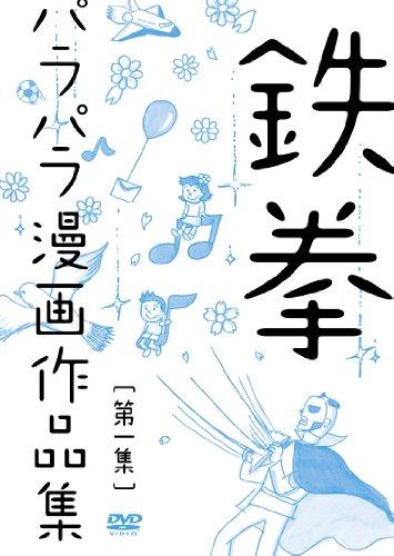 鉄拳パラパラ漫画作品集 第一集 [DVD] (2012)